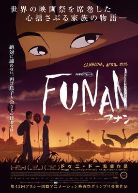 Funan - Funan