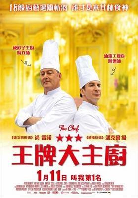 El chef - Poster Taiwan