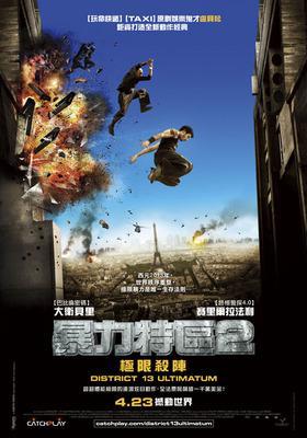 Banlieue 13 - Ultimatum - Poster - Taïwan