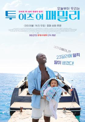 Two is a Family - Poster - South Korea