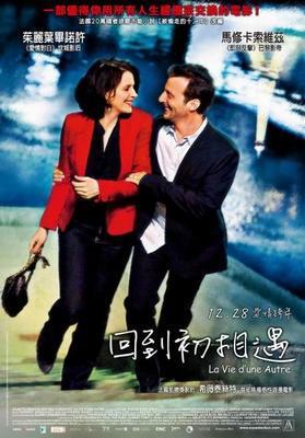 La Vie d'une autre - Poster Taiwan