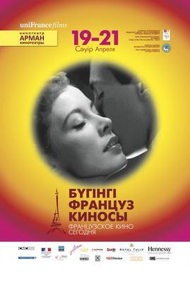 El Cine Francés de Hoy en Kazajistán - 2012