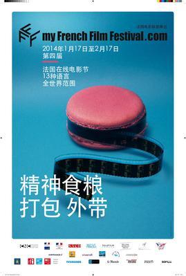 フレンチ・フィルムを召し上がれ - Affiche - Chine