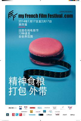 Un poster apetecible - Affiche - Chine
