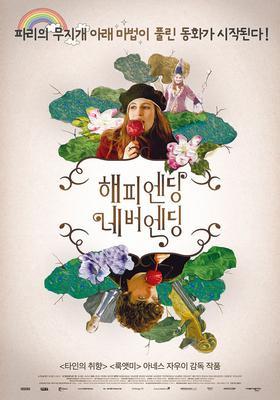 Au bout du conte - Poster - Korea