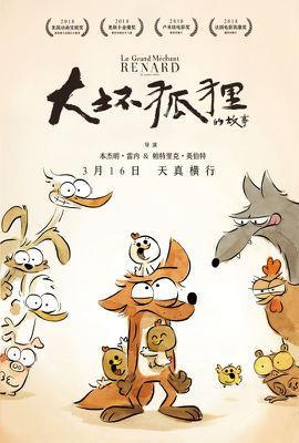 El Malvado zorro feroz - Poster - China