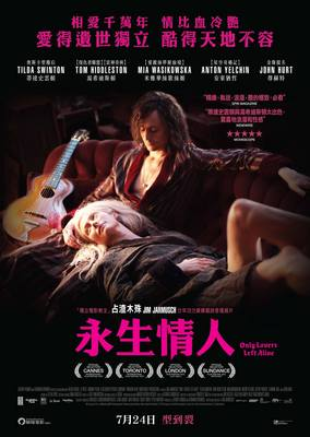 Only Lovers Left Alive - Poster - Hong Kong 3