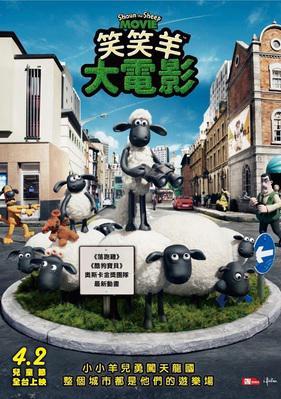 Shaun th Sheep - Poster - Taïwan