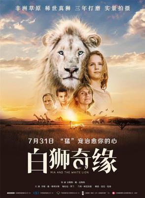 Mia y el león blanco - China