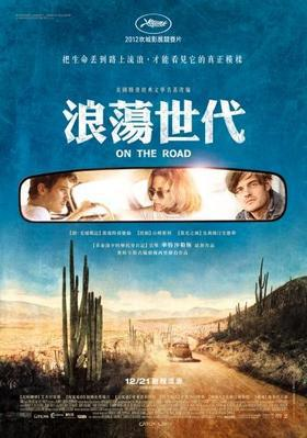 On the Road - Poster Taiwan