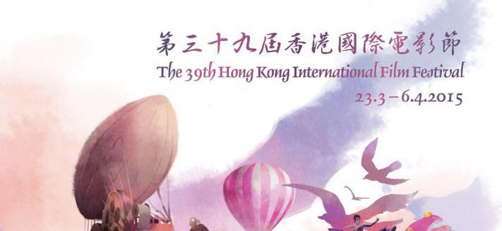 33 films français et coproductions au 39e Festival de Hong Kong