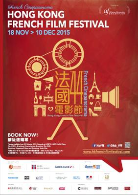 Hong Kong French Film Festival  - 2015