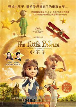 The Little Prince - © poster - Hong Kong