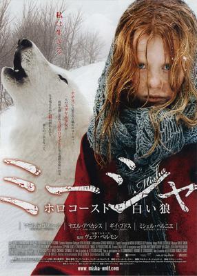 ミーシャ/ホロコーストと白い狼 - Poster - Japon