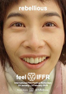 Festival Internacional de Cine de Róterdam (IFFR) - 2019