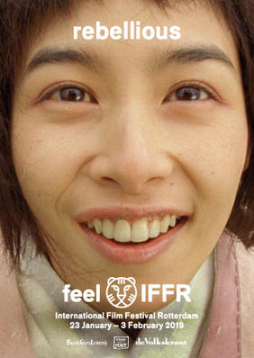Rotterdam International Film Festival (IFFR) - 2019