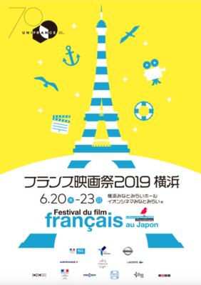 フランス映画祭(日本) - 2019