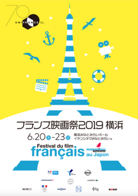 French Film Festival in Japan - 2019