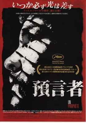 Un prophète - Poster - Japan