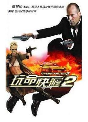 Le Transporteur 2 - Poster Taïwan