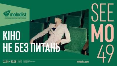 Festival Internacional de Cine Molodist de Kiev - 2020