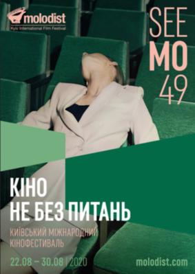 Festival international du film Molodist de Kiev - 2020