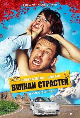 The Volcano - Poster - Russia