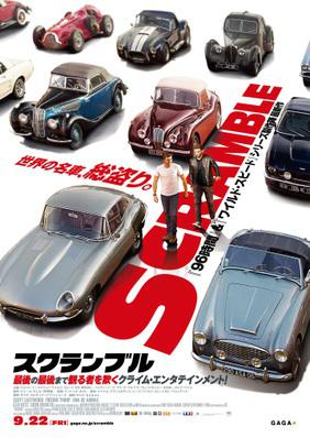 Overdrive - Poster - Japan