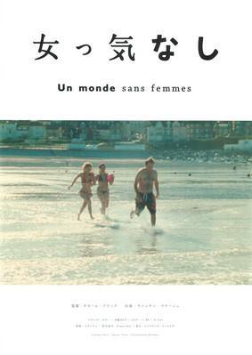 Un monde sans femmes - © Affiche Japon