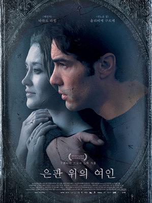 Le Secret de la chambre noire - Poster - South Korea