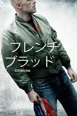 フレンチ・ブラッド - Poster - JP