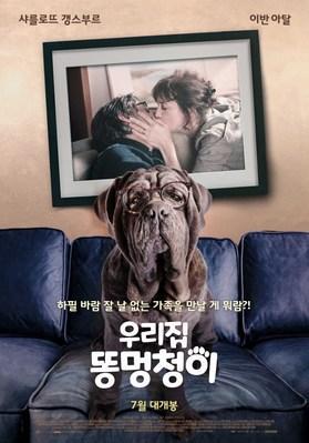 My Stupid Dog - Republic of Korea