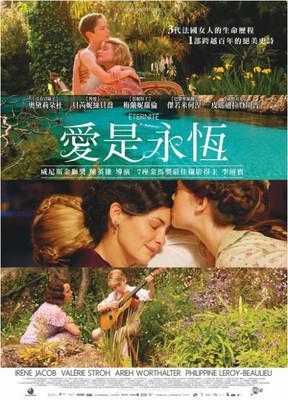 Éternité - Poster - Taiwan