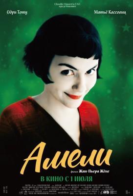 Le Fabuleux Destin d'Amélie Poulain - Russia