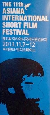Festival international de court-métrage de Séoul (Asiana) - 2013