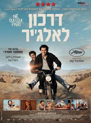 Né quelque part - Poster - Israel