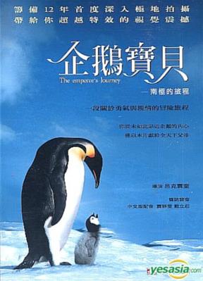 Marche de l'empereur (La) / 皇帝ペンギン