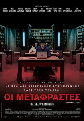 9人の翻訳家 囚われたベストセラー - Greece