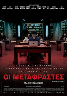 The Translators - Greece