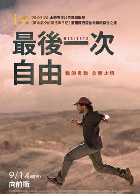 Desierto - Poster - Taiwan