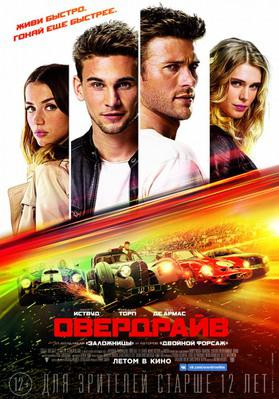 Overdrive - Poster - Russia