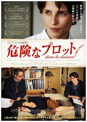 Dans la maison - Poster - Japan