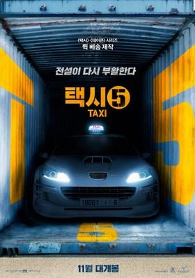 Taxi 5 - Poster - South Korea