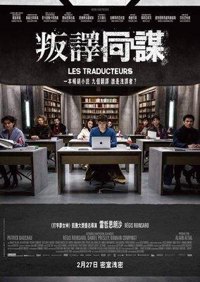 9人の翻訳家 囚われたベストセラー - Hong Kong