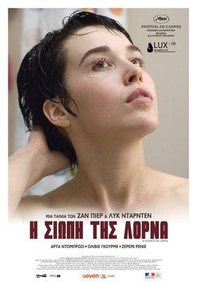 Le Silence de Lorna - Poster - Greece