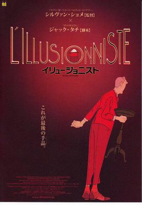 L' Illusionniste - Poster - Japan