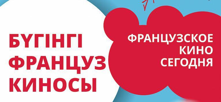 Trailer de la Sexta edición delFestival de cine francés actual en Kazakstán.