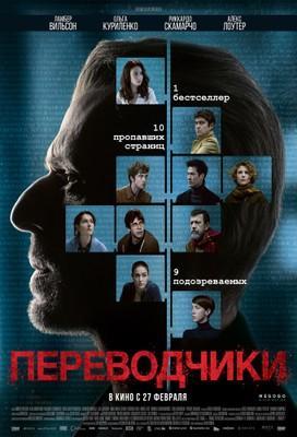 9人の翻訳家 囚われたベストセラー - Russia