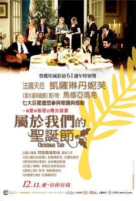 A Christmas Tale - Poster - Taïwan 2