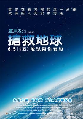 Home/HOME 空から見た地球 - Home - Taïwan